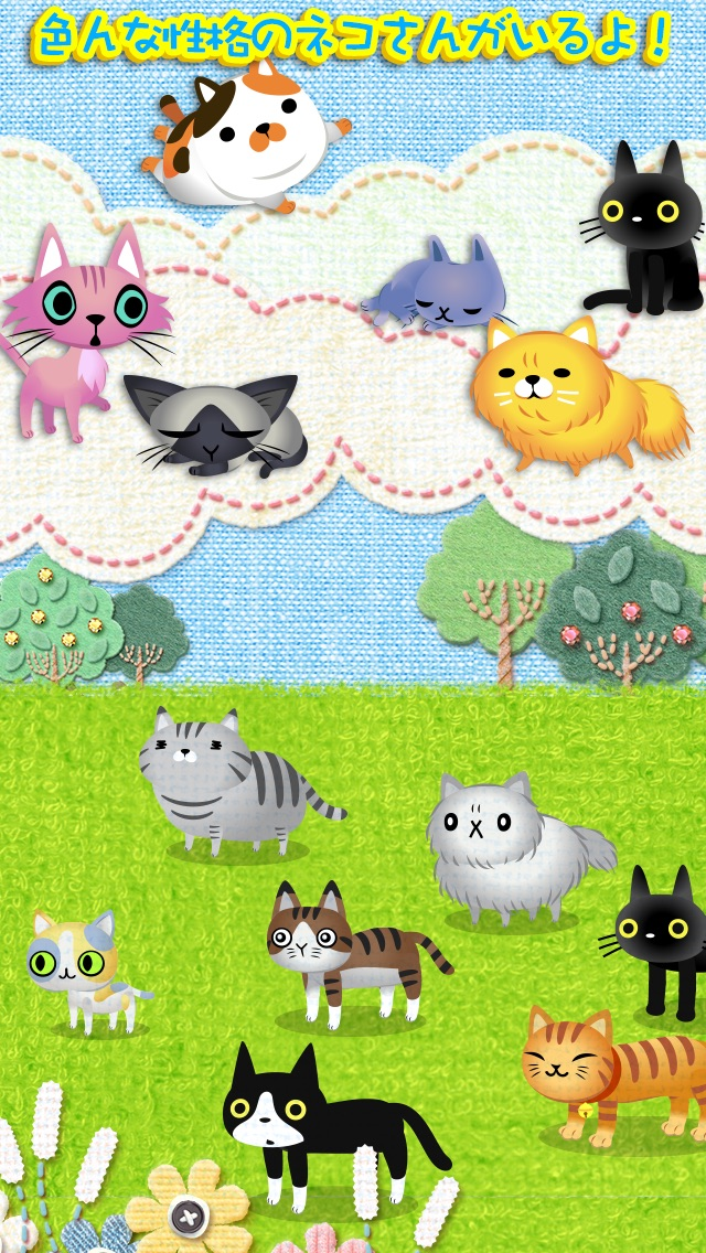 にゃんパズル ScreenShot1
