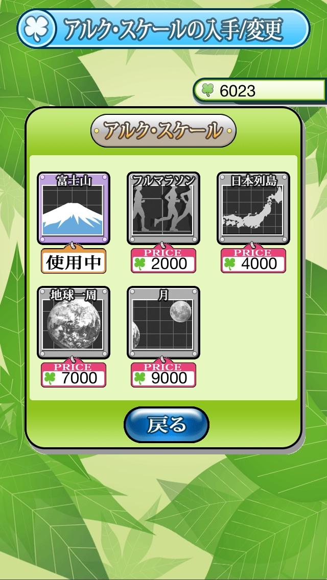 Walkers Style 〜(社)日本ウォーキング協会公認歩数計のおすすめ画像5