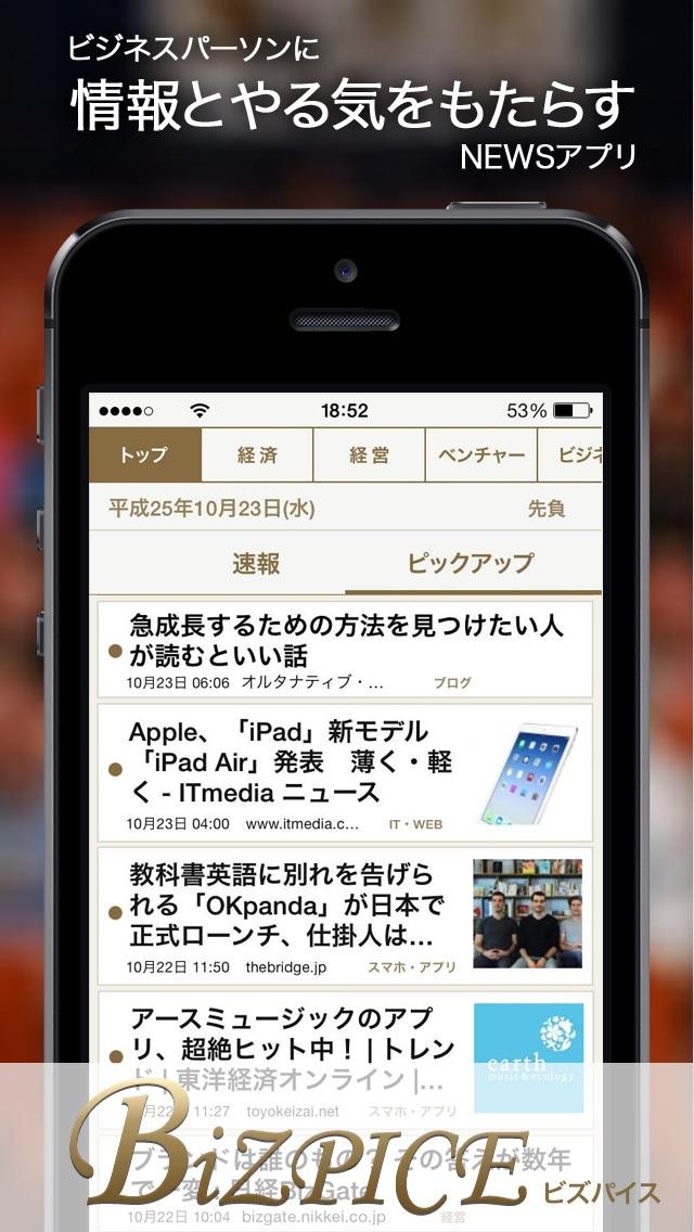 名言×ビジネスNEWS~BiZPICE(ビズパイス)のスクリーンショット1
