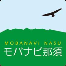 モバナビ那須