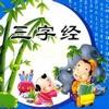 【三字经】-三字经精讲 - iPhoneアプリ