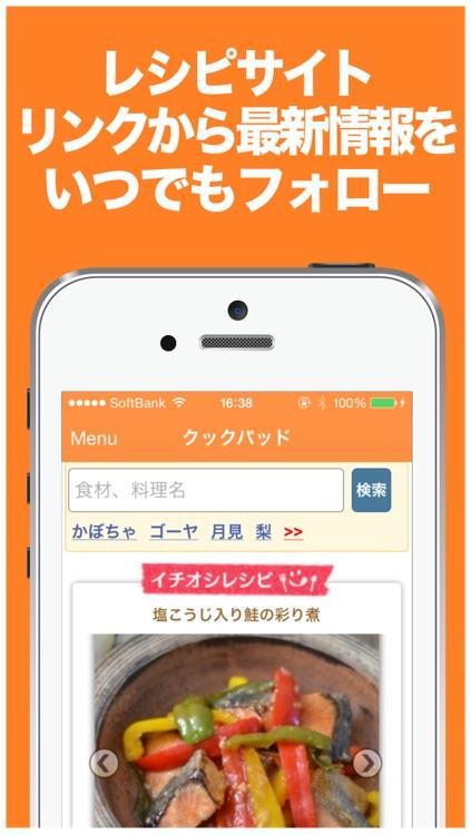 料理/レシピのブログまとめニュース速報