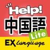 中国語でHELP!病院会話 Lite EXLanguage