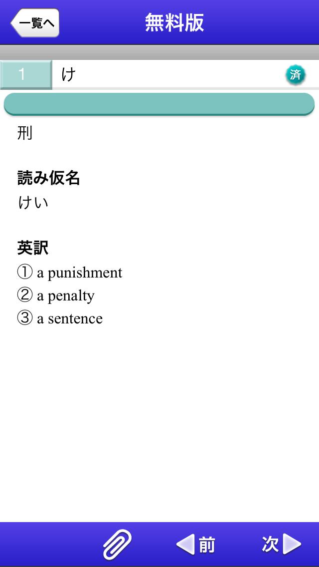 和英警察用語手帳のおすすめ画像2