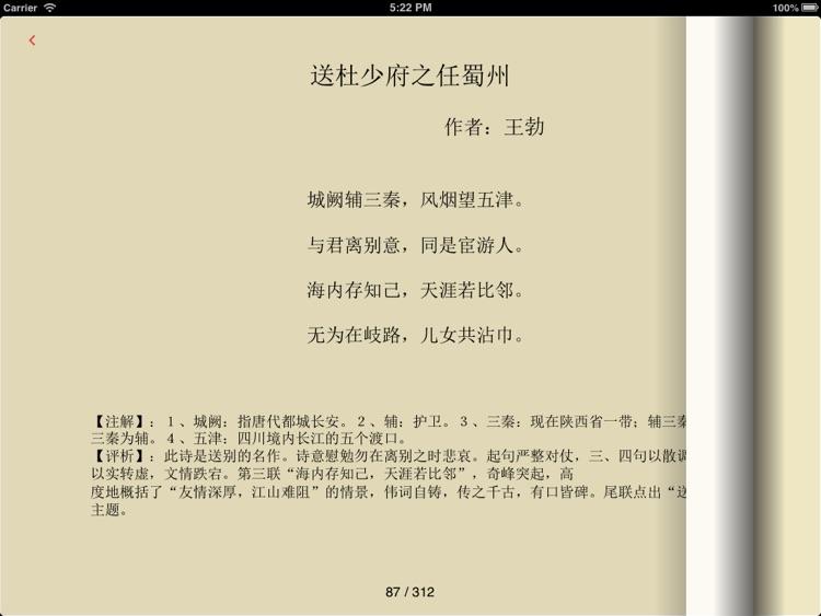 唐诗三百首-MW出品 screenshot-3