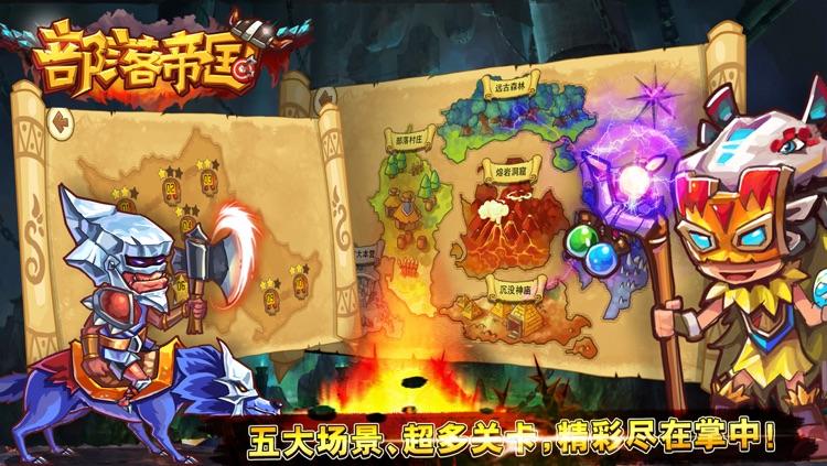 部落帝国 screenshot-4