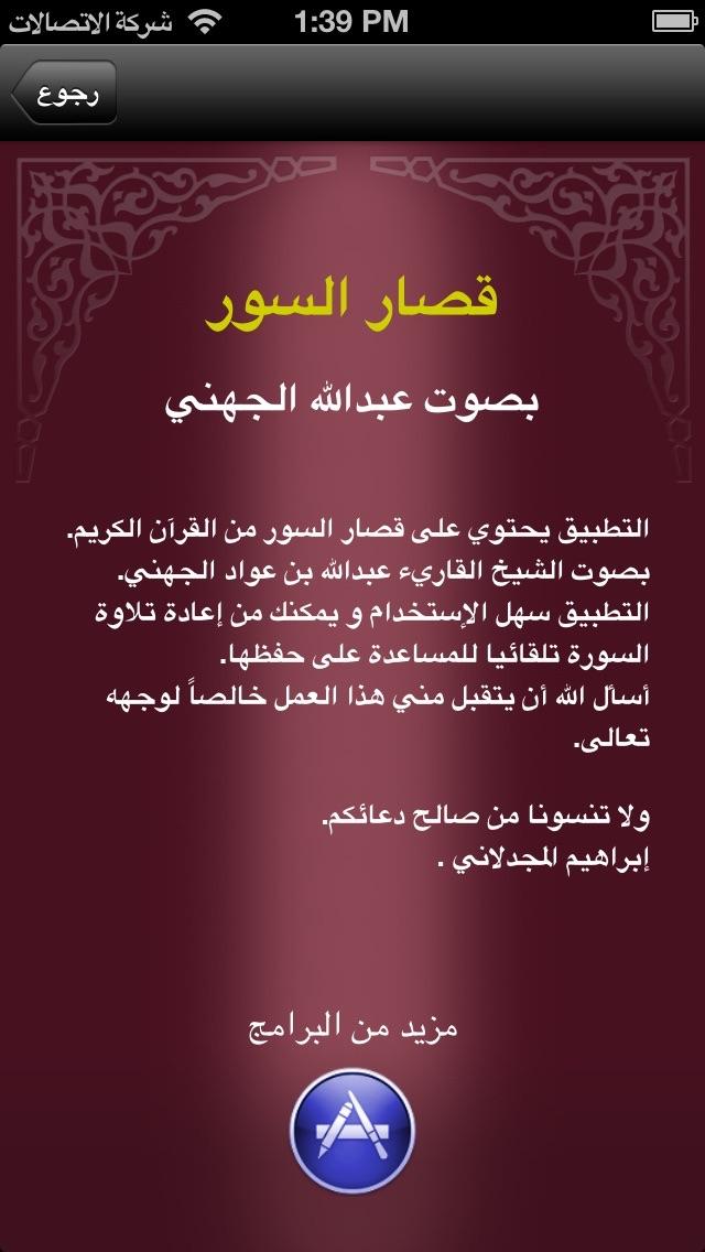 عبدالله الجهني - قصار السورلقطة شاشة4