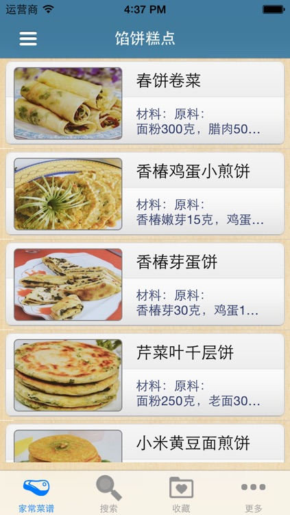 图解实用家常菜大全 700+ (步步图解,一看即会) screenshot-4