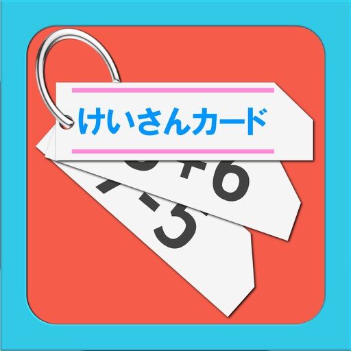 さんすう(計算カード) PVN