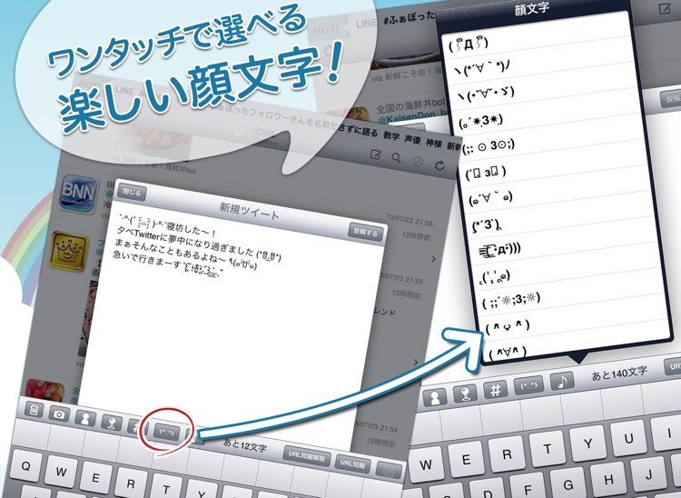 ついっぷる for iPad