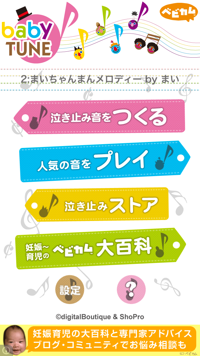 BabyTune〜赤ちゃんの泣き止み音人気ランキング みんなの音をプレイしよう!自分でつくろう!〜のおすすめ画像1