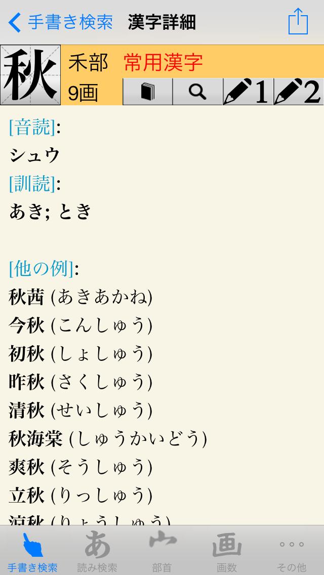 漢字J Pro | 6321漢字 手書き 筆順 読みのおすすめ画像2