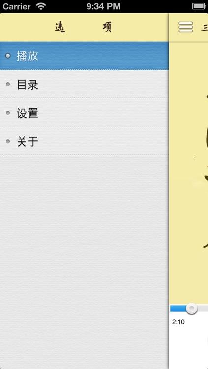三国演义 - 单田芳经典评书 - 有声读物