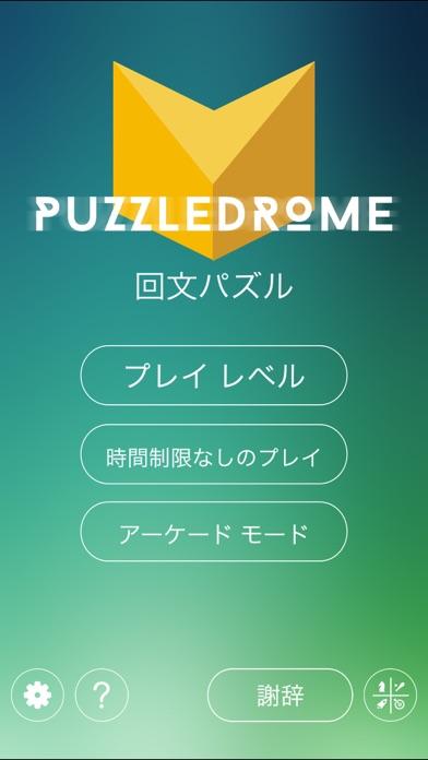 回文パズル screenshot1
