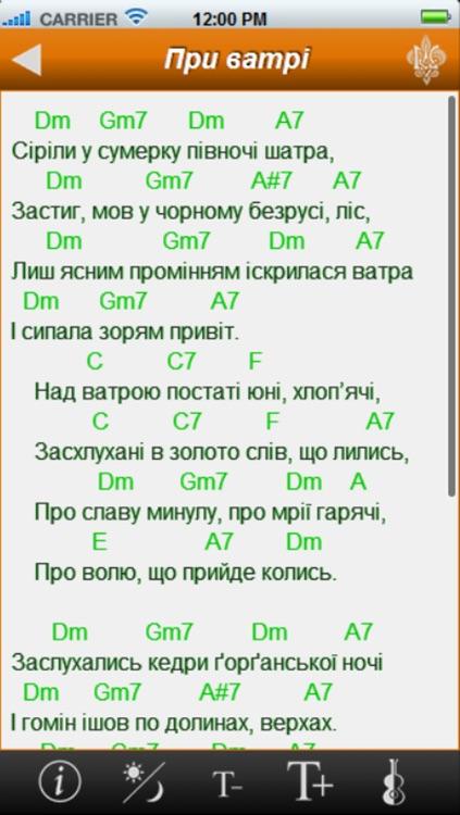 При ватрі – Співаник – Ukrainian songbook screenshot-3