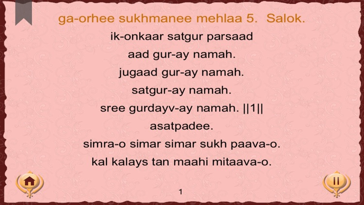 Sukhmani Sahib : Paath in Gurmukhi Hindi English Translation and Meaning screenshot-4
