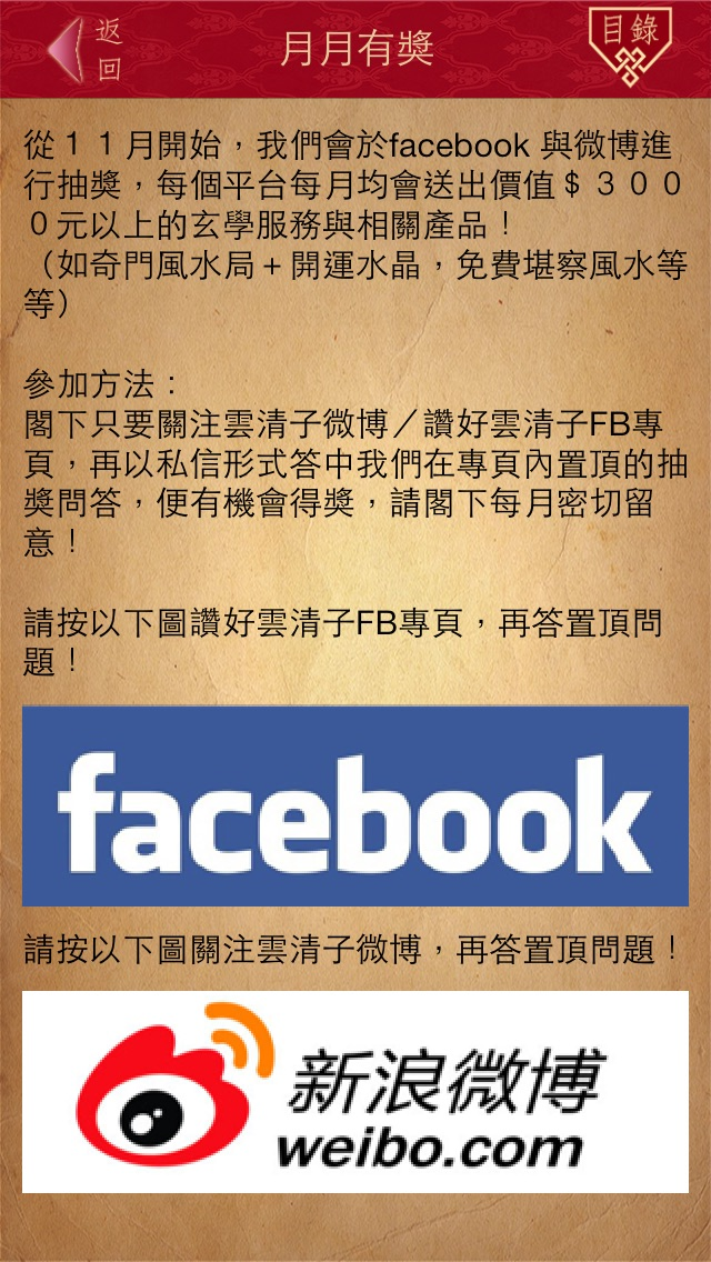 download 雲清子奇門遁甲馬年運程 apps 0