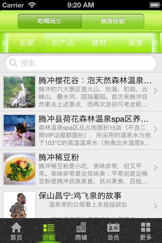 中国保山 screenshot 3