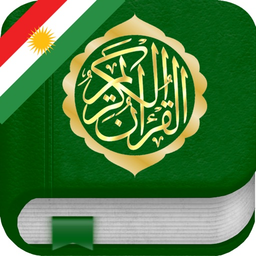 Quran in Kurdish and in Arabic - Qur'ana bi Kurdî û Erebî