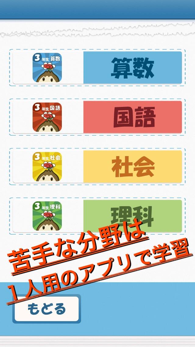 ビノバトル 小学3年-対戦型学習ゲーム-スクリーンショット5