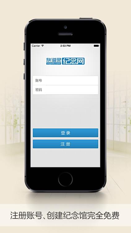 族谱录纪念网 screenshot-3