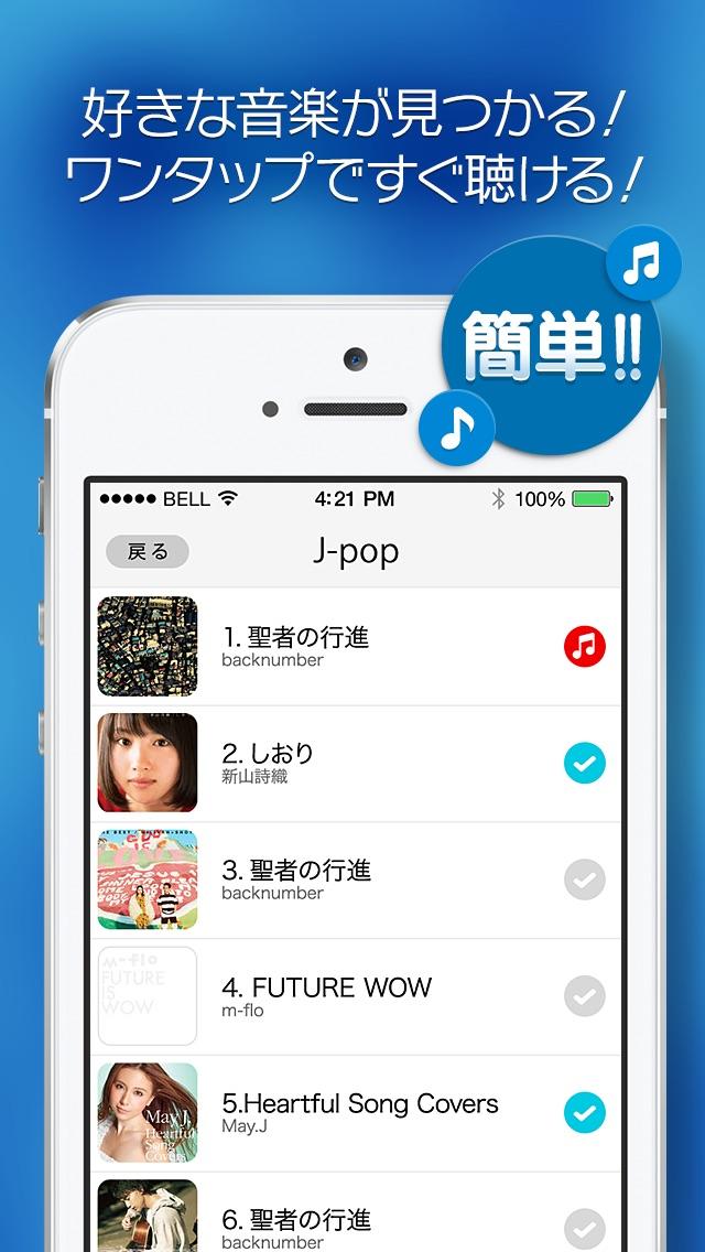 無料×全曲×聴き放題!MusicTuberのスクリーンショット2