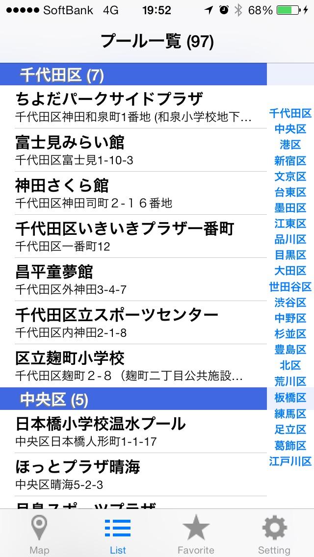 水泳プール検索 東京23区のおすすめ画像2