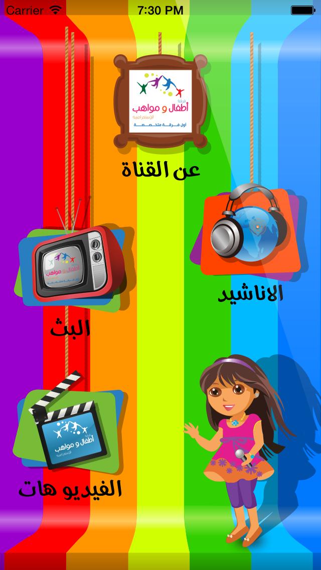 آطفال و مواهبلقطة شاشة1