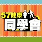 57健康同學會 icon