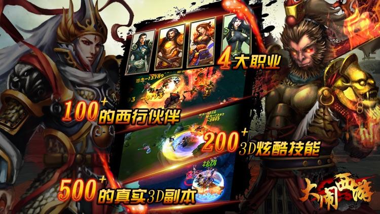 大闹西游-3D神魔·大闹天宫 screenshot-3