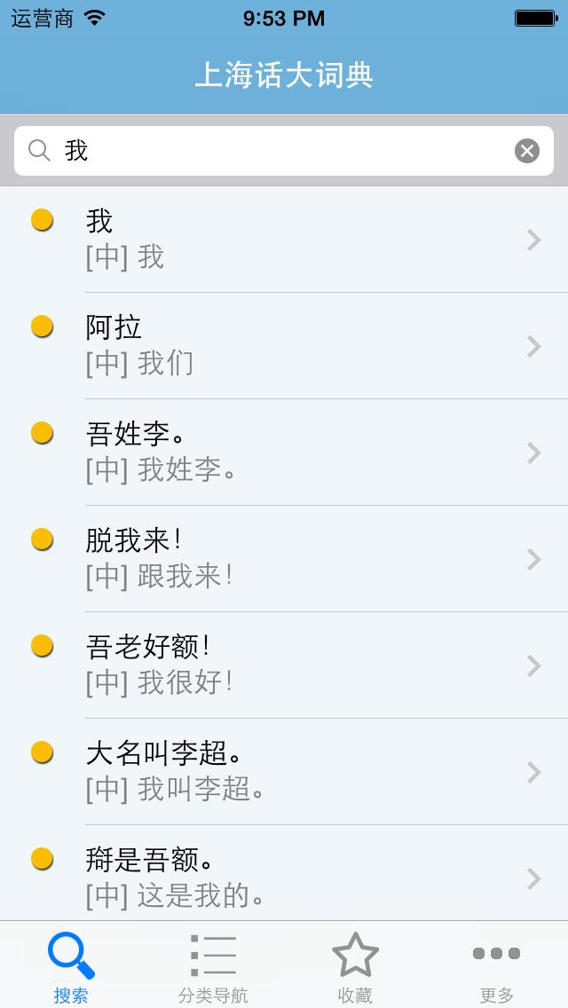上海话大词典(有声词典)のおすすめ画像1