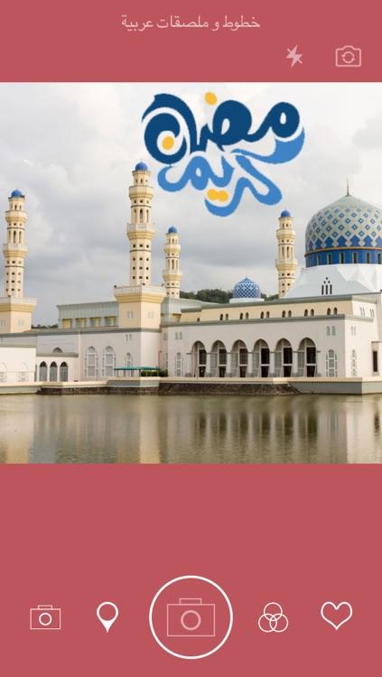 خطوط و ملصقات عربية screenshot-4