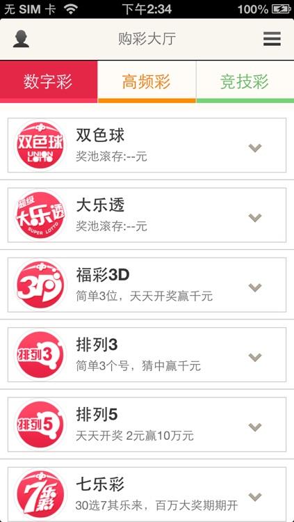 搜狐彩票 screenshot-4