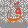 Al Quran - English Translation - iPhoneアプリ