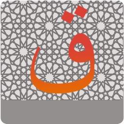 Al Quran - English Translation