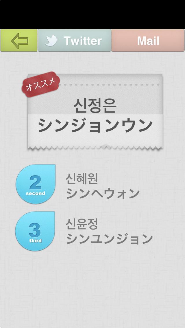 ハングル名前変換機 -韓国語名前-のおすすめ画像1