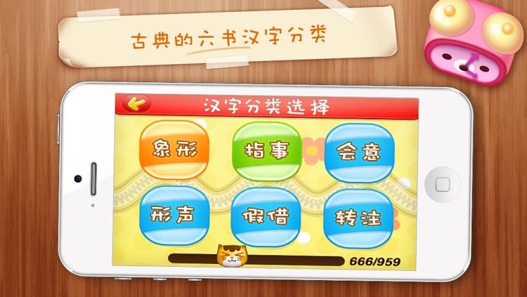 Netease Literacy-learn Chinese for iPhone-网易识字笔画iPhone版-六至十画的汉字-适合5至6岁的宝宝 screenshot-3