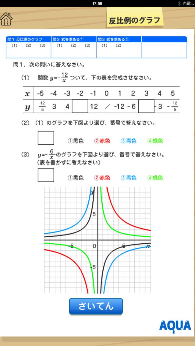 反比例のグラフ さわってうごく数学「AQUAアクア」のおすすめ画像5