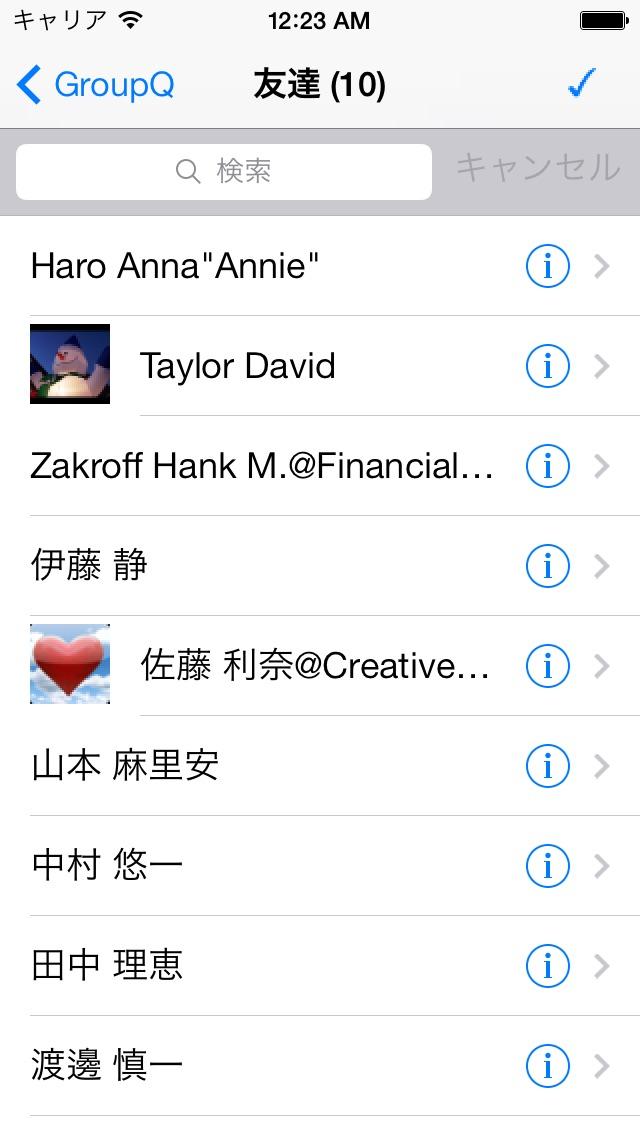 連絡先 グループ 管理 - グループQ (GroupQ) ScreenShot1