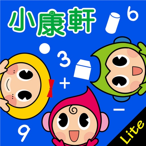 My Math 卓越數學 - Lite application logo