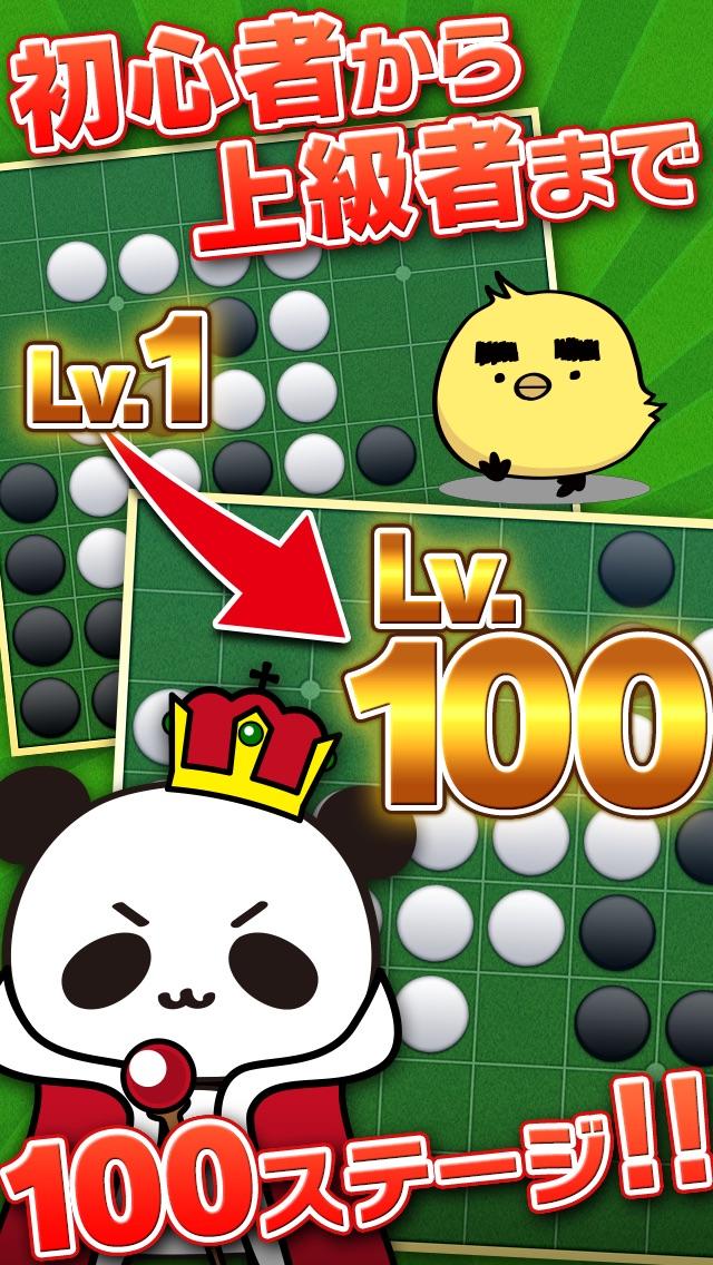 リバーシ Lv100 by だーぱんのスクリーンショット2