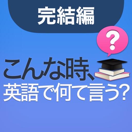 こんな時、英語で何ていう?完結編