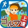 ゴルフ上達への道 ~人生をスイングしよう!~