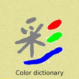 J.E.W Color dictionary