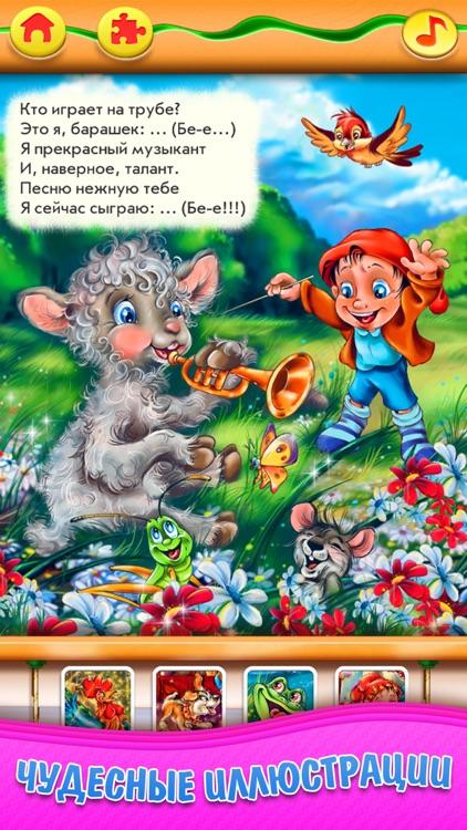 Маленький Познайка  – Познавательные стихи для детей + 50 пазлов. ПОЛНАЯ ВЕРСИЯ screenshot-4