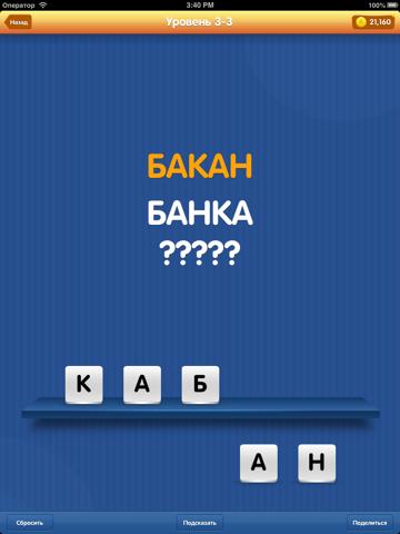 Анаграммы - игра в поиск слов. Для любителей игр балда, эрудит, кроссворды для iPad