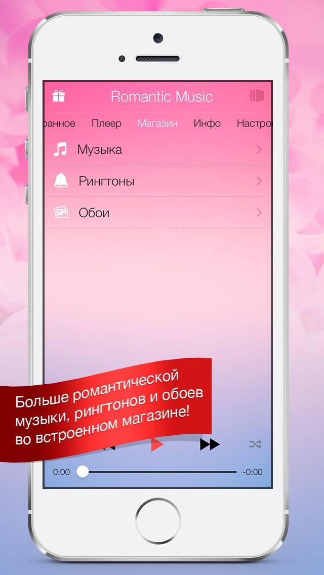 Романтическая Музыка ( Издание ко Дню Влюбленных ) Скриншоты4