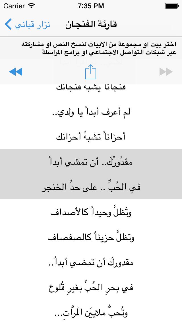 الشعر العربيلقطة شاشة4