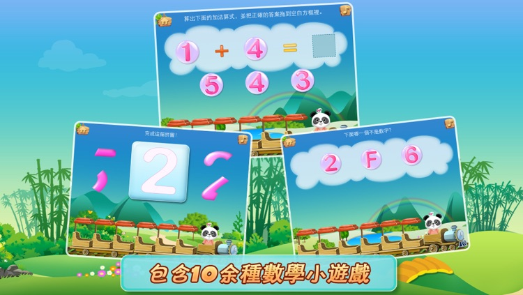 Lola的數學小火車FREE - Lola's Math Train screenshot-1
