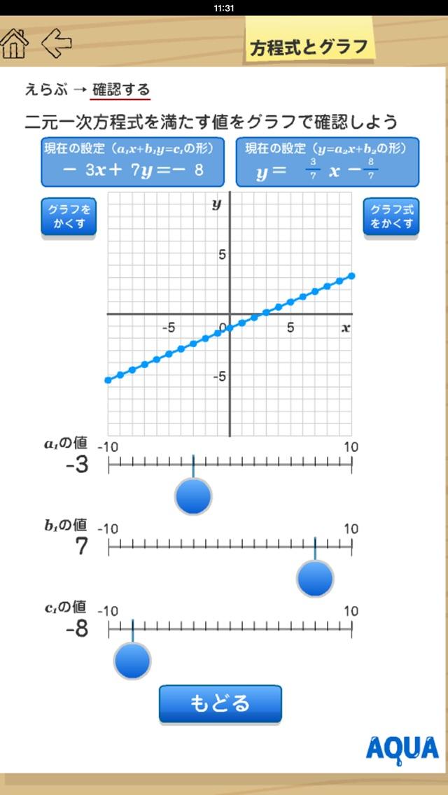 方程式とグラフ さわってうごく数学「AQUAアクア」のおすすめ画像3